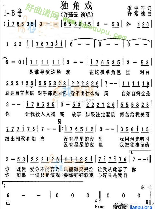 芸演唱) - 歌谱