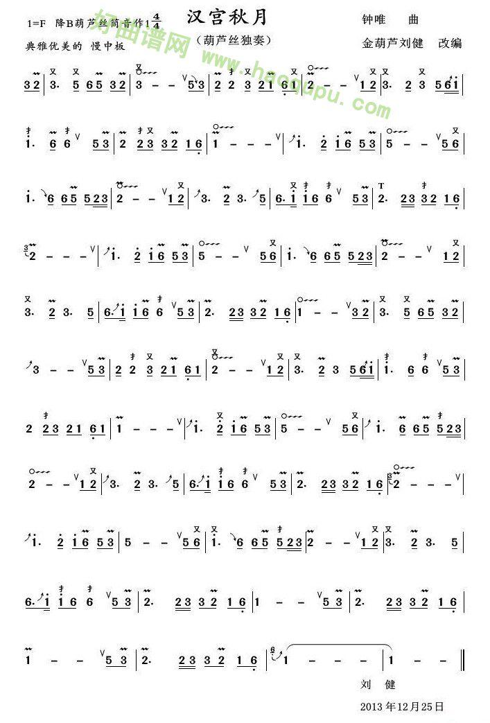 葫芦丝曲谱《渴望》展示