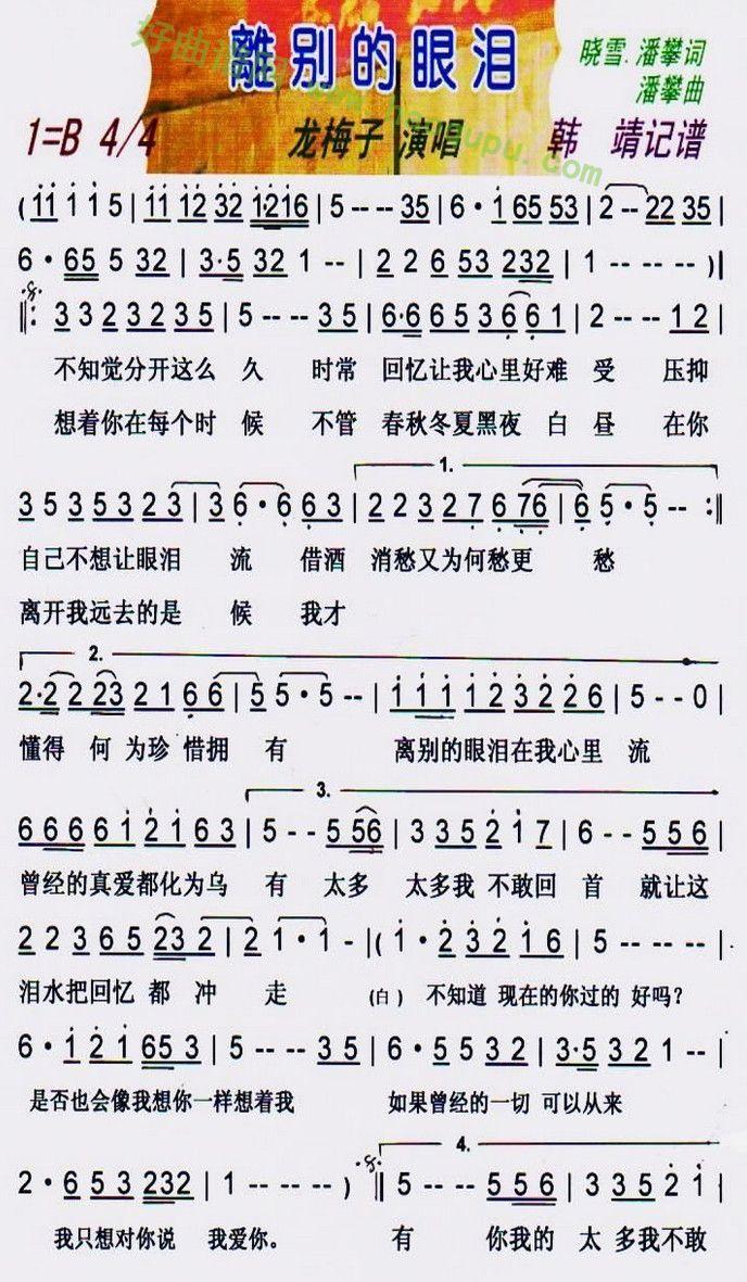 曲谱歌谱大全我想你刘建东演唱简谱-歌曲 太多 的原唱是谁
