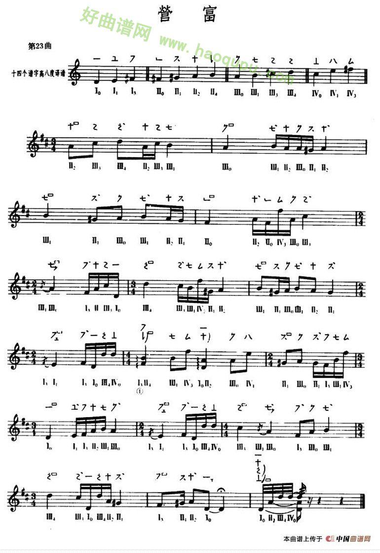 《营富》 琵琶曲谱