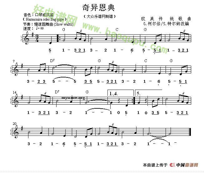 奇异恩典钢琴简谱