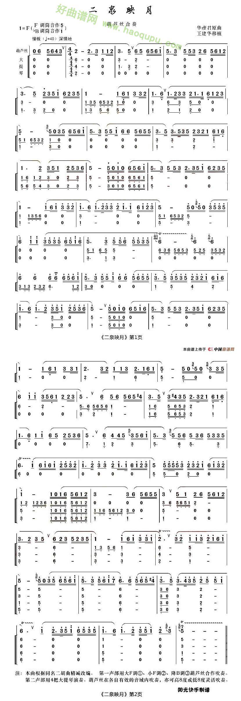 《二泉映月》 葫芦丝曲谱