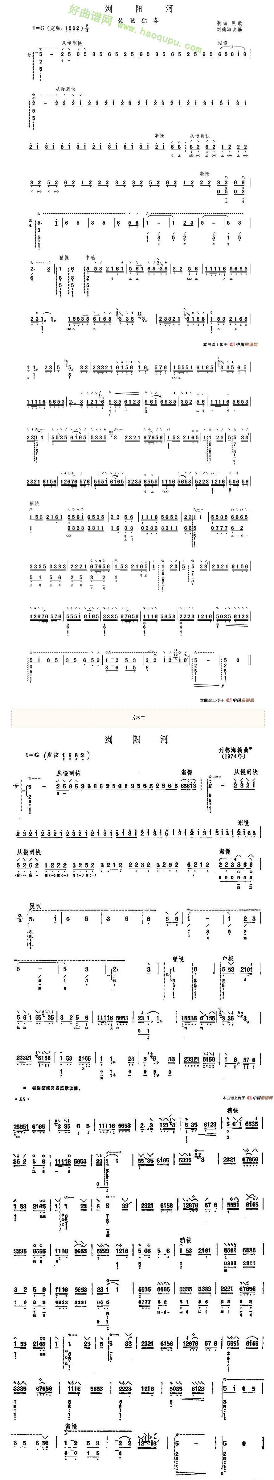 《浏阳河》 琵琶曲谱第1张