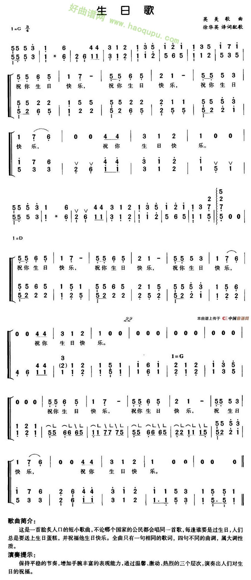 《生日歌》 - 古筝简谱