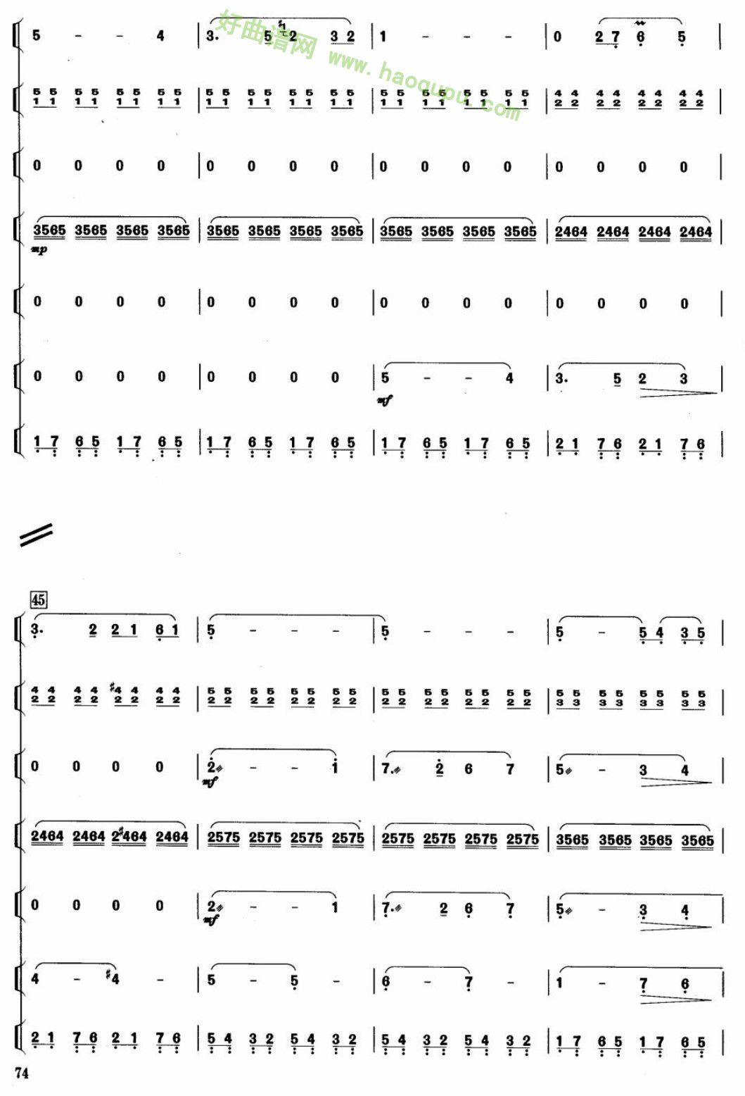 《流水飞韵》(6) - 管乐总谱