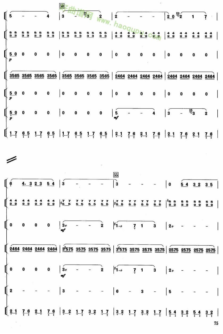 《流水飞韵》(7) - 管乐总谱