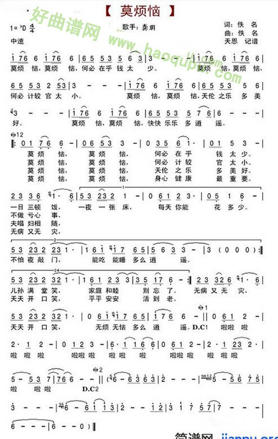 莫烦恼 龚玥演唱 歌谱 简谱 曲谱 歌曲简谱曲谱下载 好曲谱网
