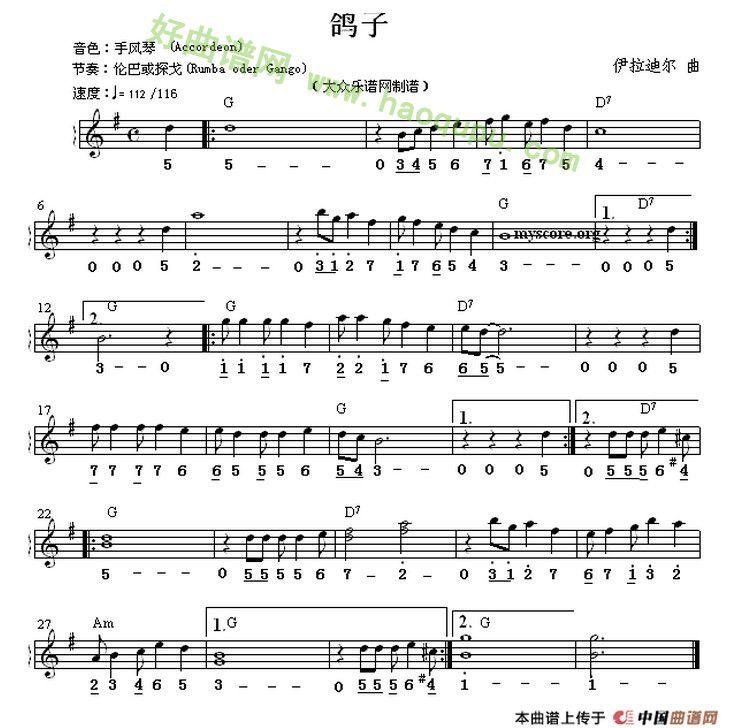 《鸽子》钢琴谱