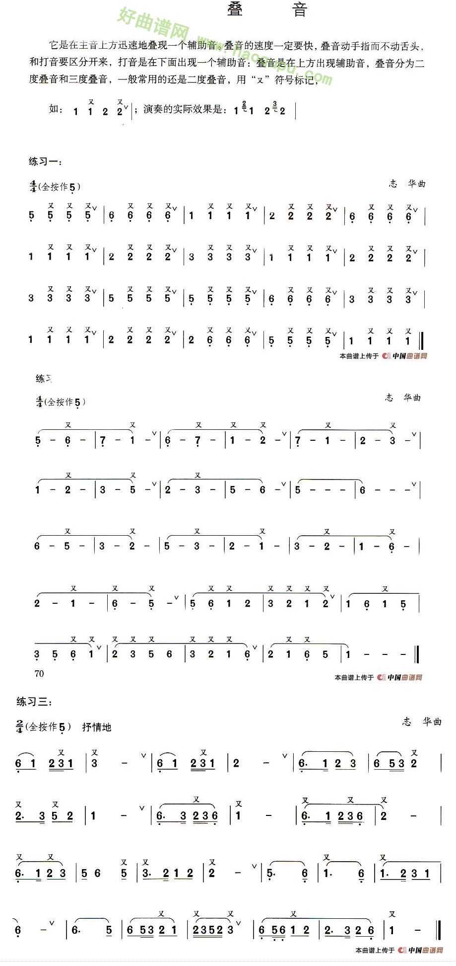《葫芦丝技巧练习之四:叠音练习》葫芦丝曲谱