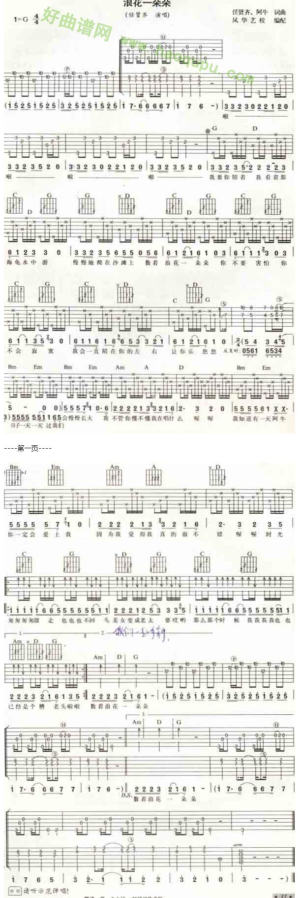 浪花一朵朵c调吉他谱