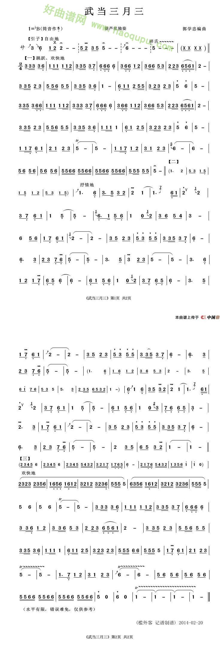 《武当三月三》 - 葫芦丝曲谱