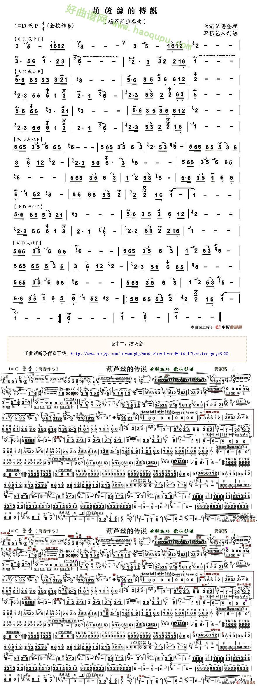 《葫芦丝的传说》 - 葫芦丝曲谱