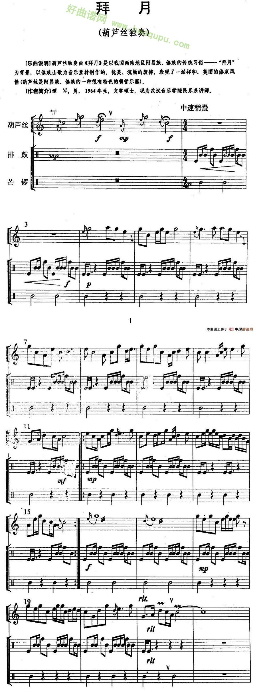 《拜月》葫芦丝曲谱第1张
