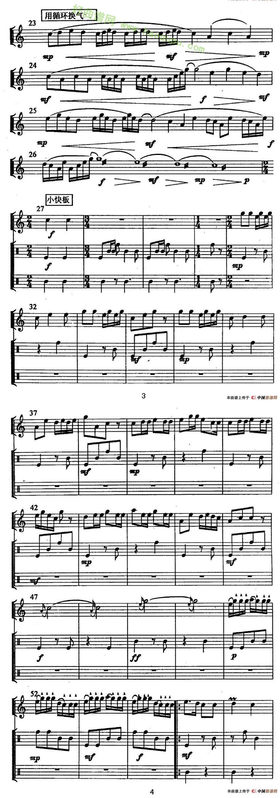 《拜月》葫芦丝曲谱第2张