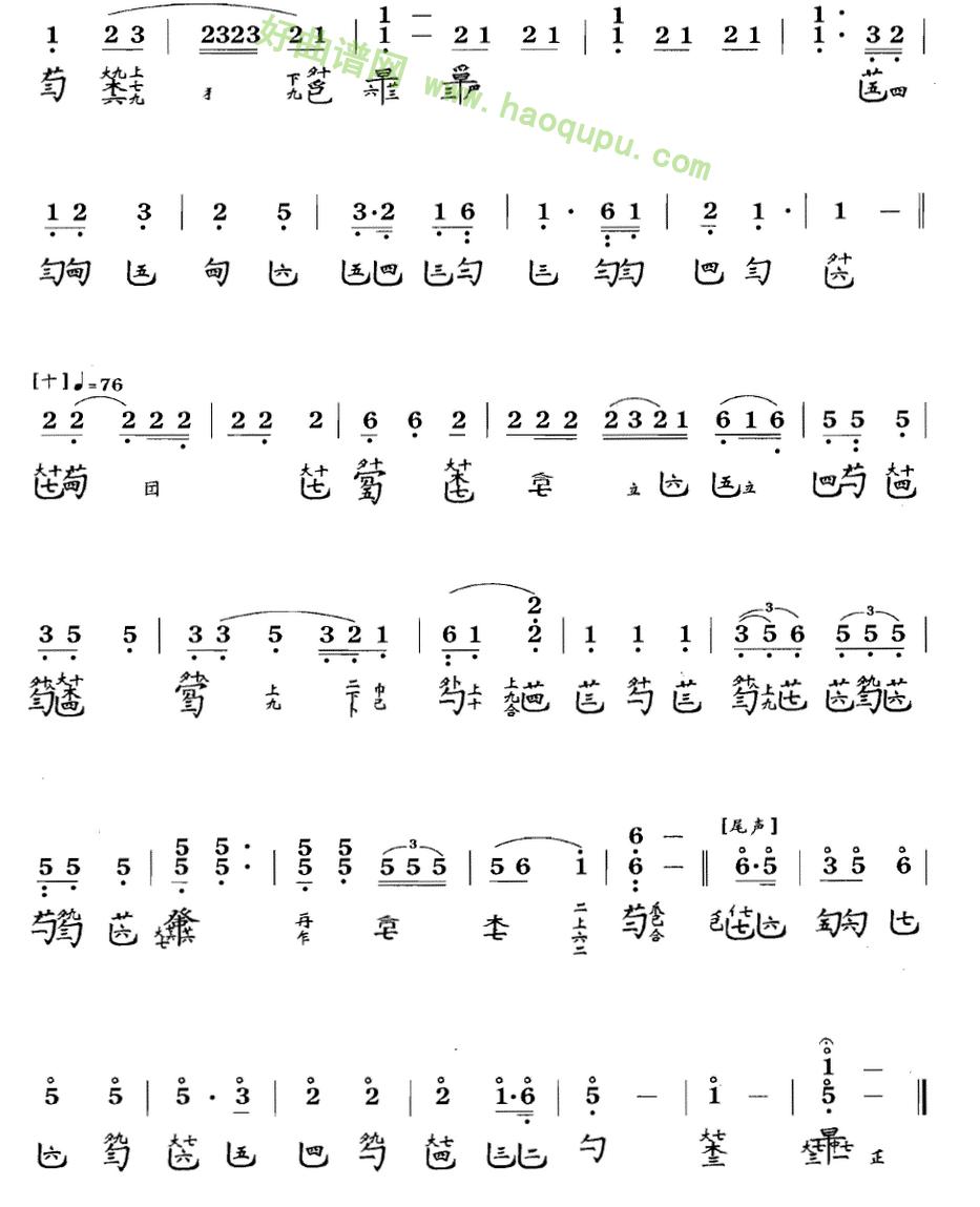 《梅花三弄》 - 古筝简谱