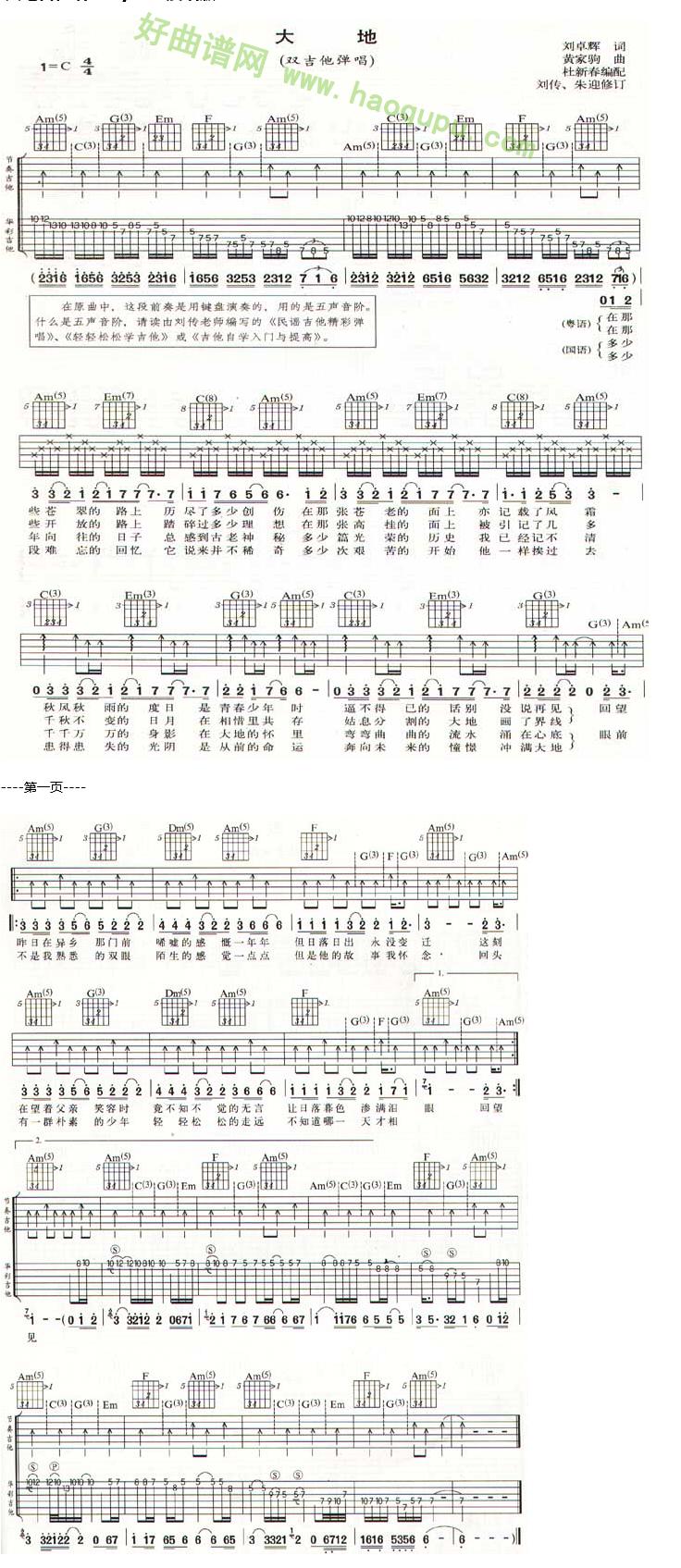 黄家驹solo吉他谱