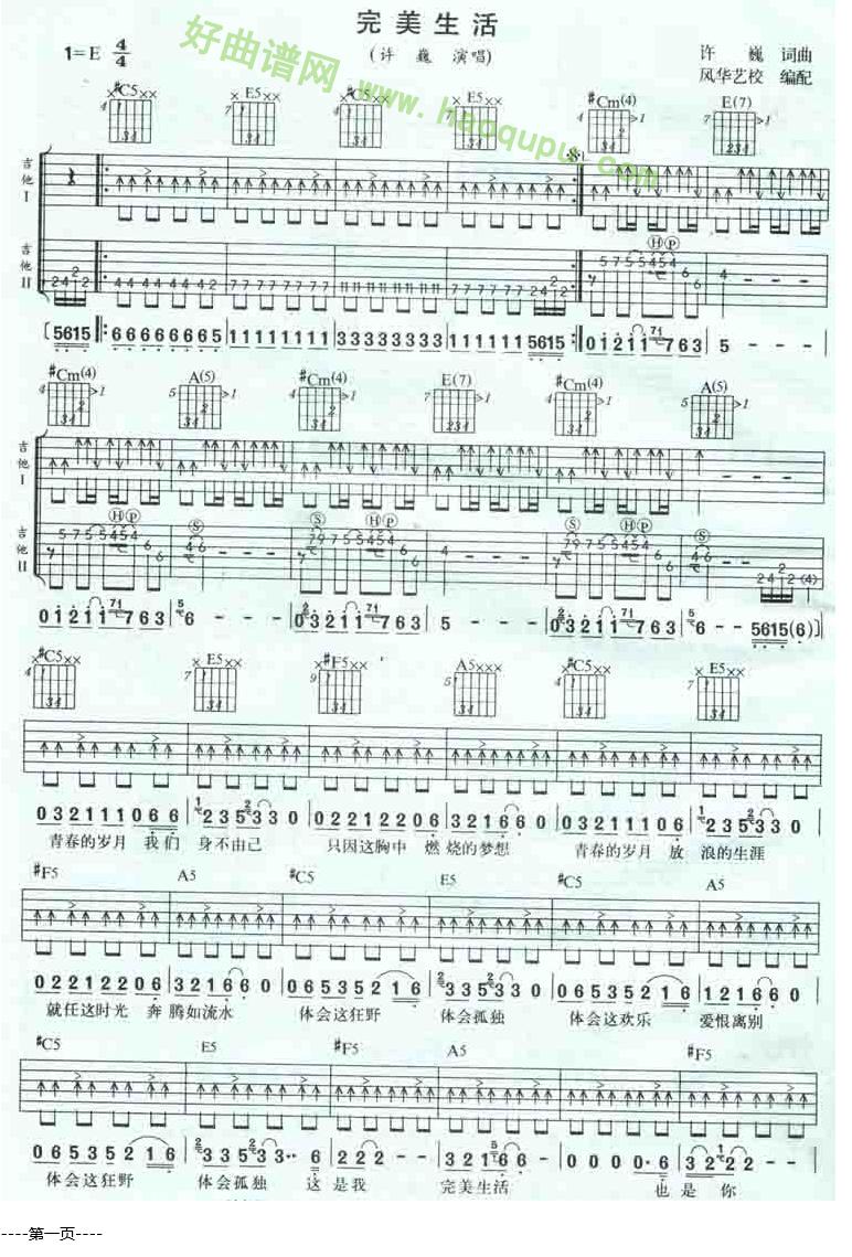 两只老虎吉他曲谱_久久乐谱