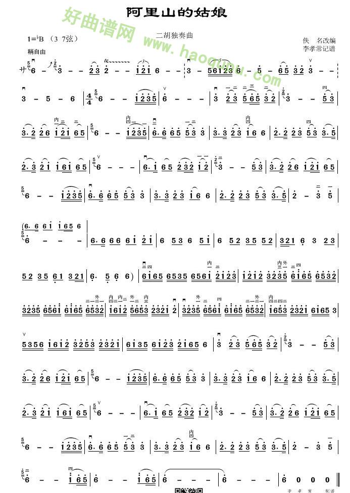 阿里山的姑娘》二胡曲谱第1 -阿里山的姑娘合唱谱