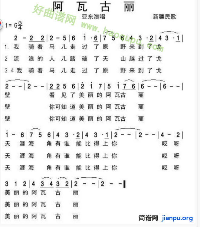 《阿瓦古丽》(降央卓玛演唱) 歌曲简谱第1张