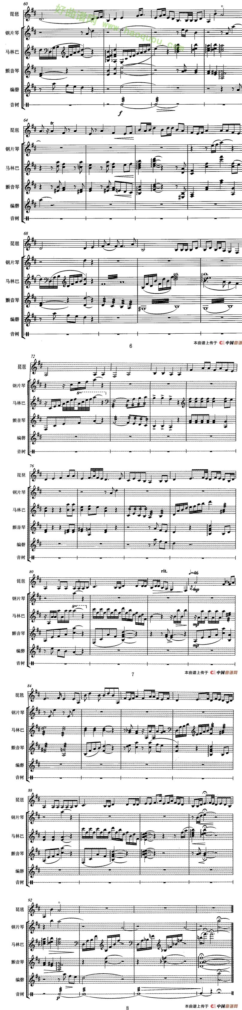 《飞花点翠》(琵琶 打击乐)琵琶曲谱