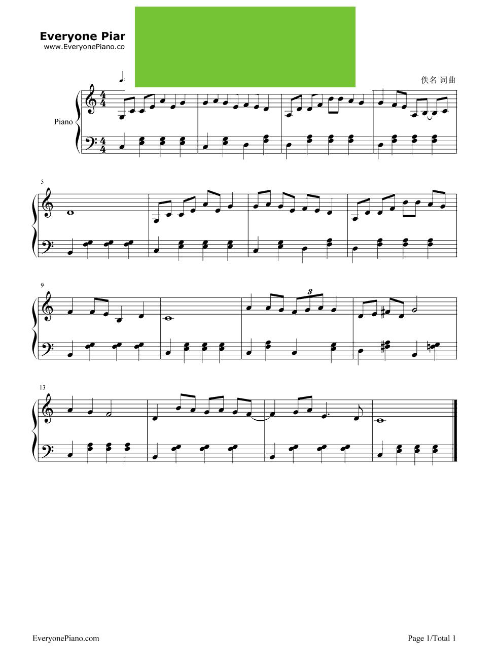 》的主题曲) - 钢琴谱图片