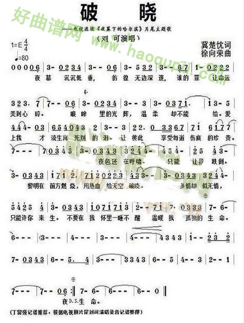 中班歌曲:小黑猪简谱