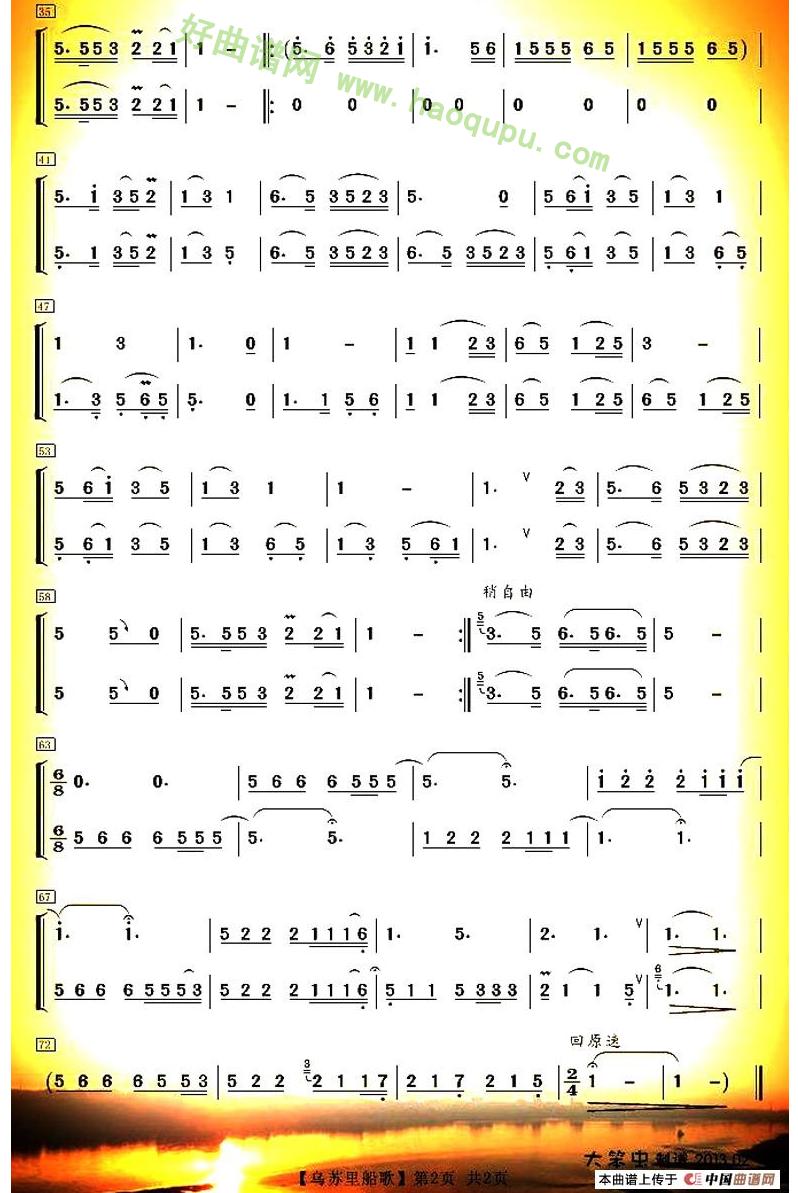 乌苏里船歌 二重奏 葫芦丝曲谱