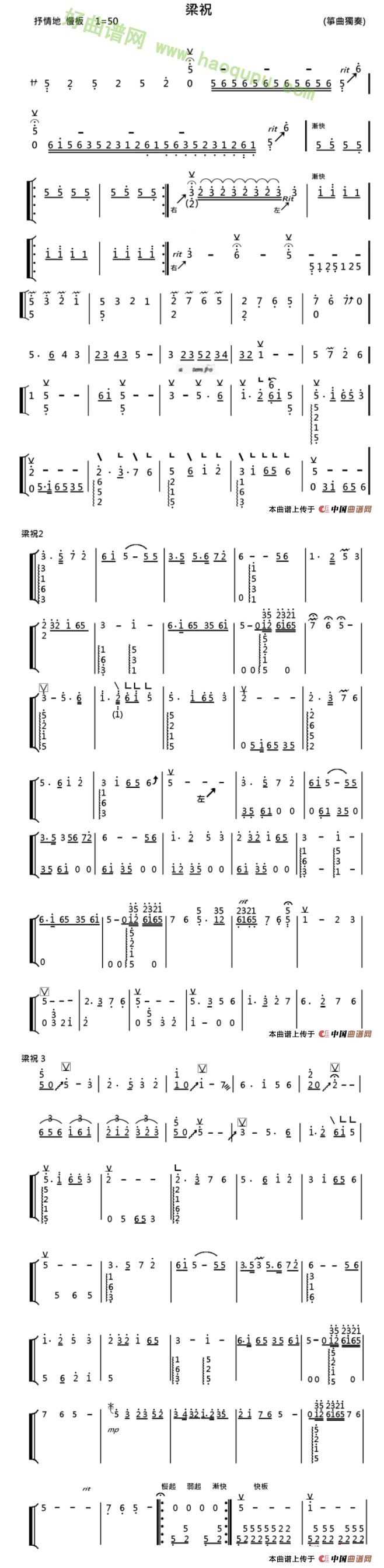 《梁祝》(筝曲独奏版)古筝曲谱第1张