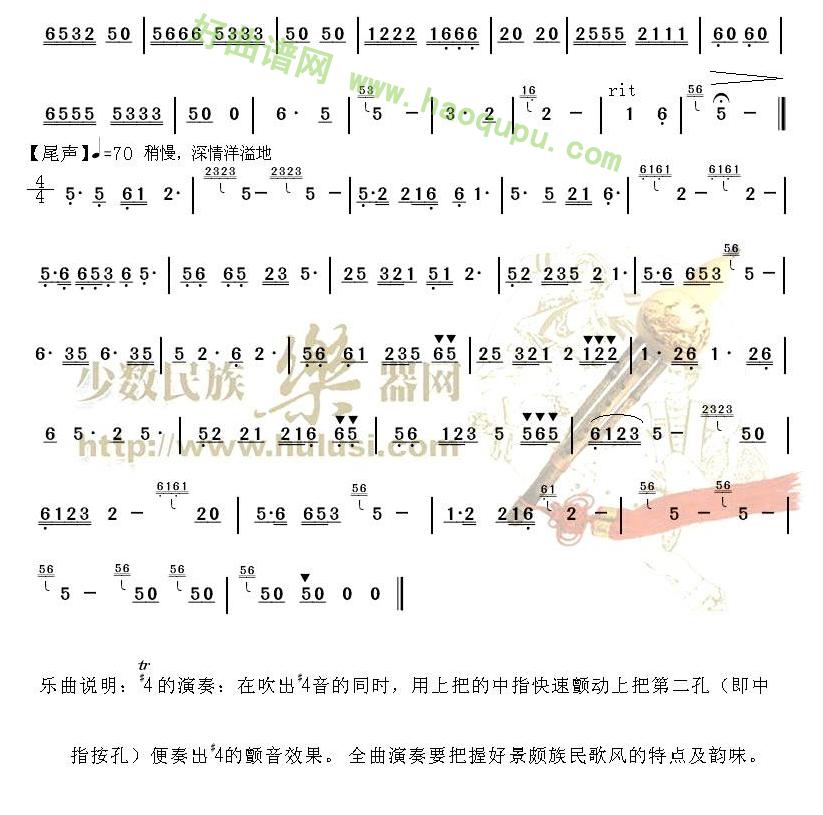 云岭春晓 葫芦丝曲谱