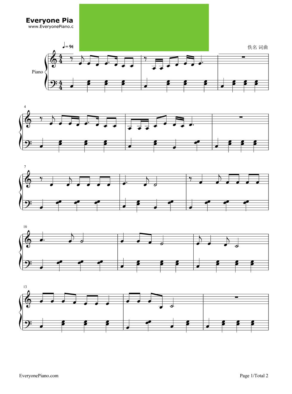 《丑小鸭》(儿歌) - 钢琴谱