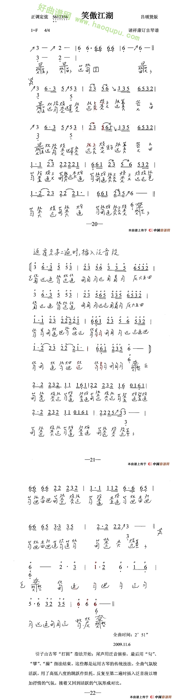 《笑傲江湖》古筝曲谱第1张