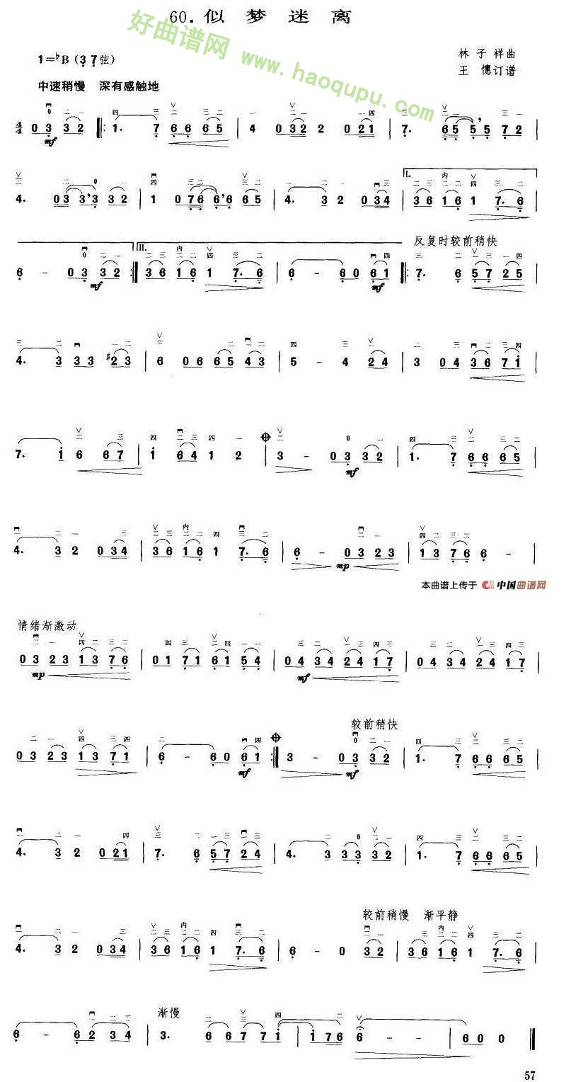 弓指法 订谱 二胡曲谱