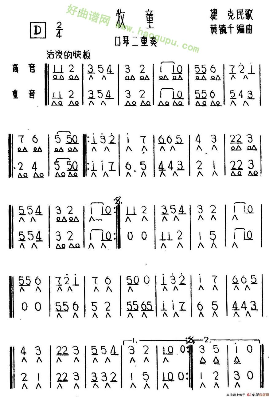 《牧童》(二重奏) - 口琴简谱_口琴歌谱_口琴曲谱