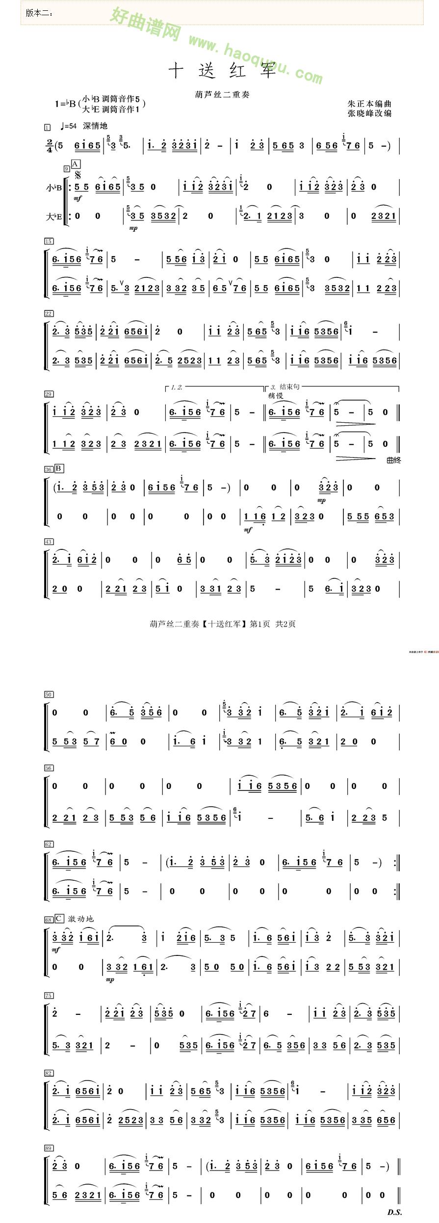 《十送红军》(葫芦丝二重奏)葫芦丝曲谱
