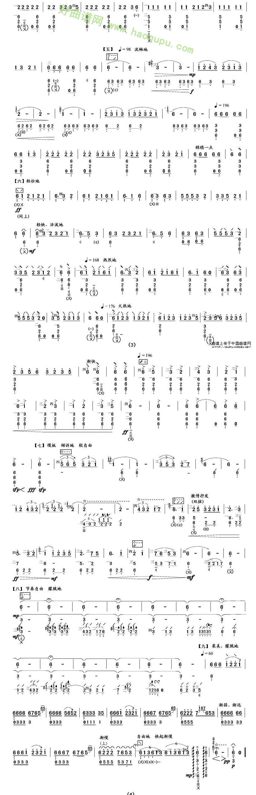《彝族舞曲》 琵琶曲谱第2张