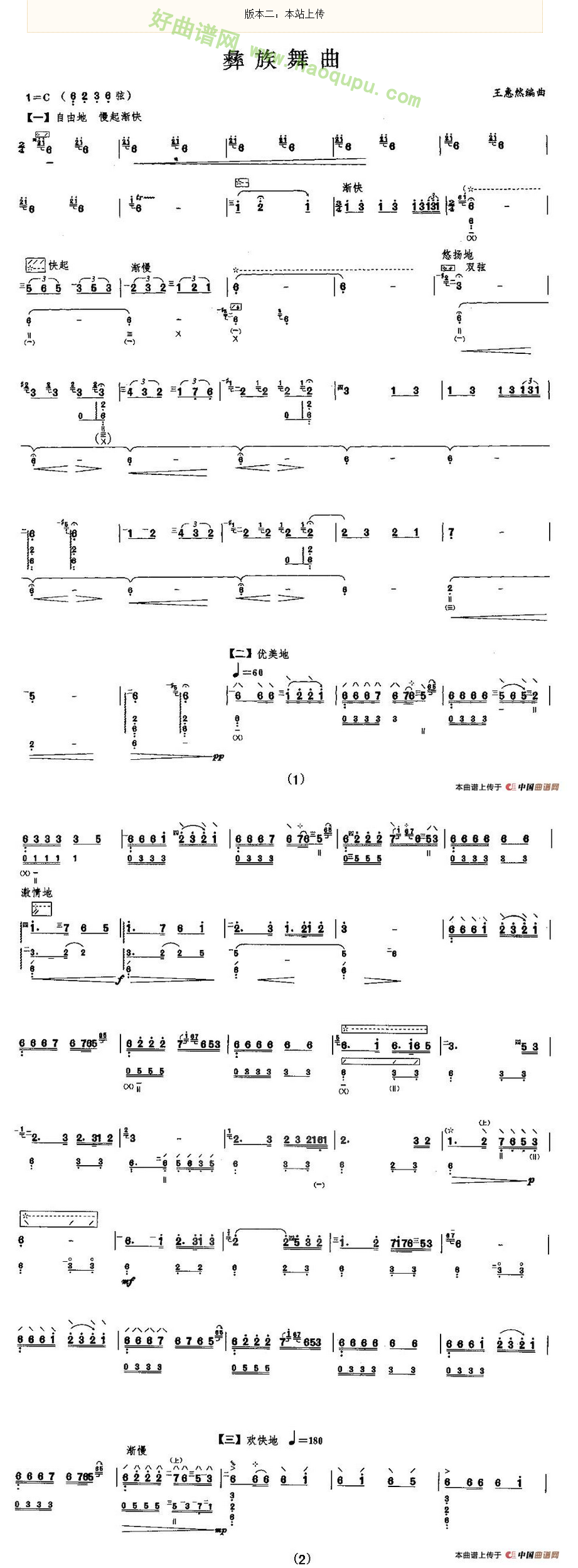 《彝族舞曲》 琵琶曲谱