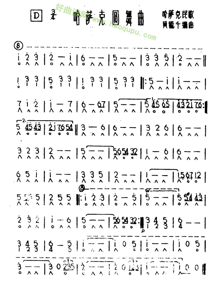 《哈萨克圆舞曲》 口琴简谱第1张