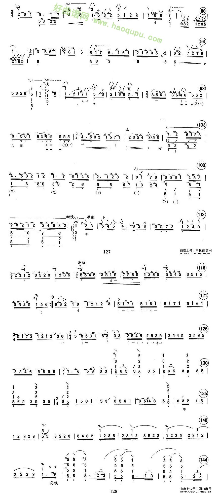 《江南三月》 琵琶曲谱第4张
