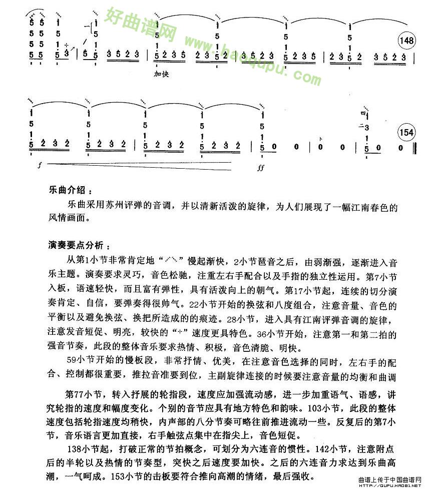 《江南三月》 琵琶曲谱第5张