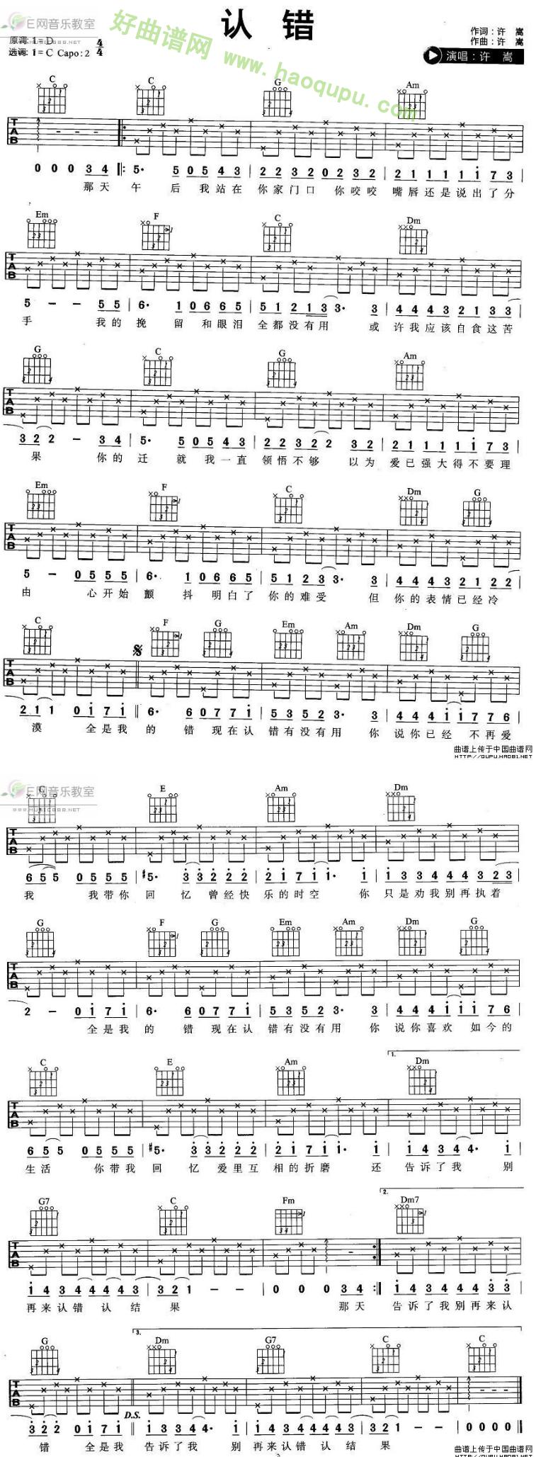 许嵩素颜吉他简谱