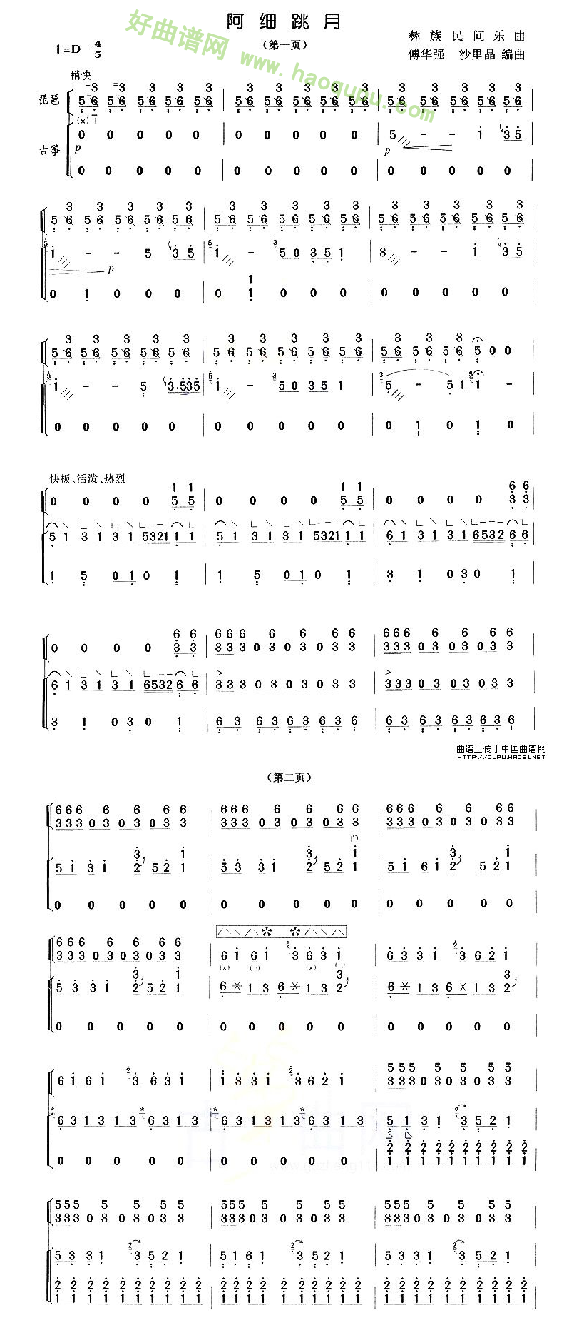 《阿细跳月》(琵琶+古筝)琵琶曲谱第1张