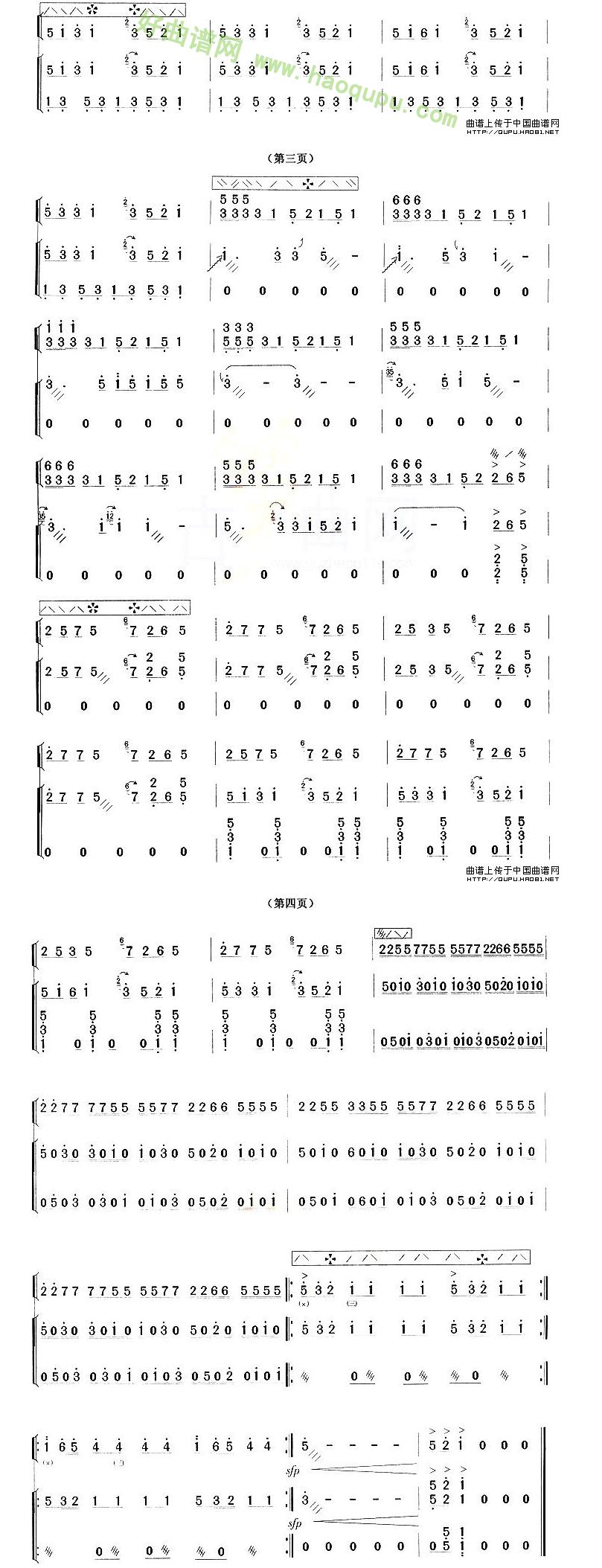 《阿细跳月》(琵琶+古筝)琵琶曲谱第2张