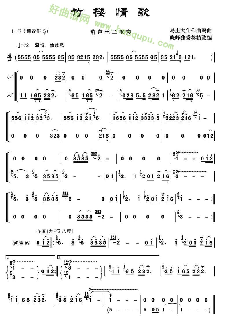 情歌 二重奏 葫芦丝曲谱