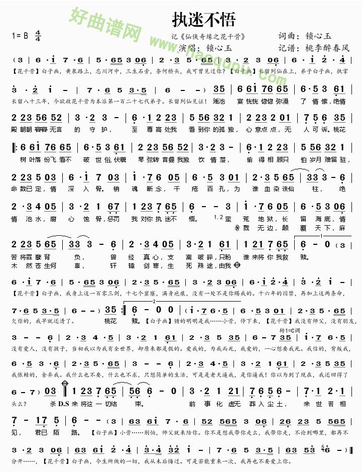 双笙 江湖 歌谱