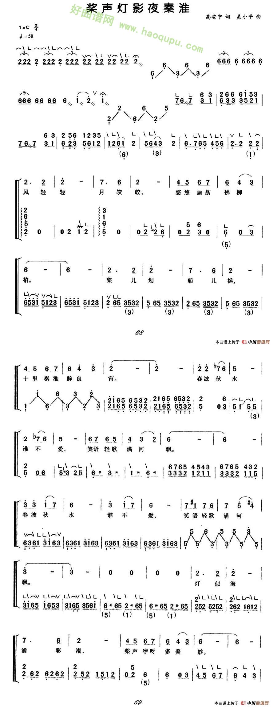 《桨声灯影夜秦淮》(弹唱谱)古筝曲谱第1张