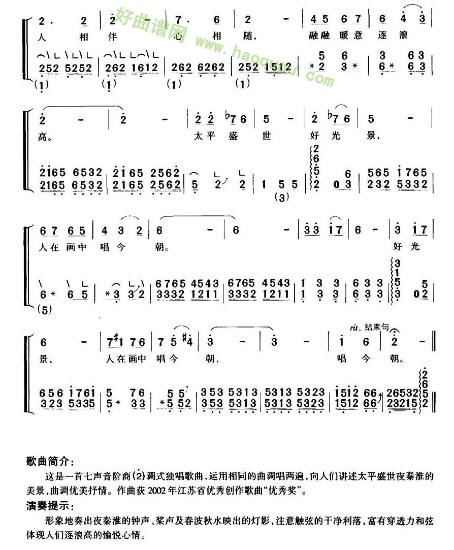《桨声灯影夜秦淮》(弹唱谱)古筝曲谱第2张