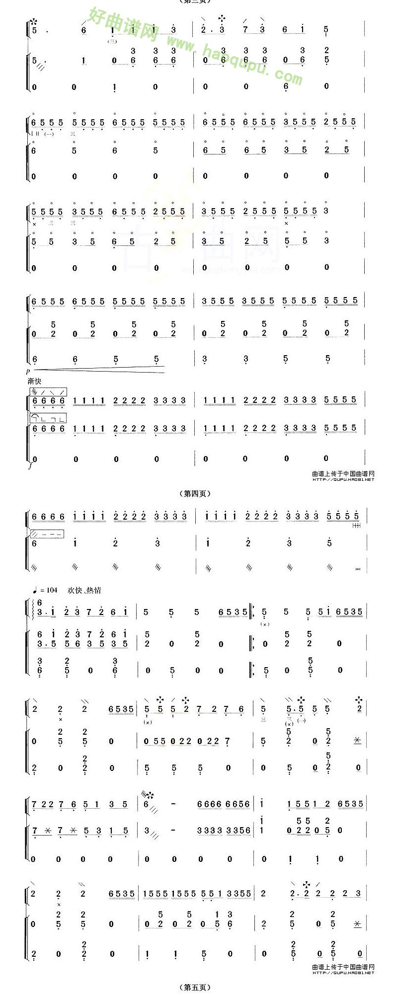 《旱天雷》(琵琶+古筝)琵琶曲谱第2张