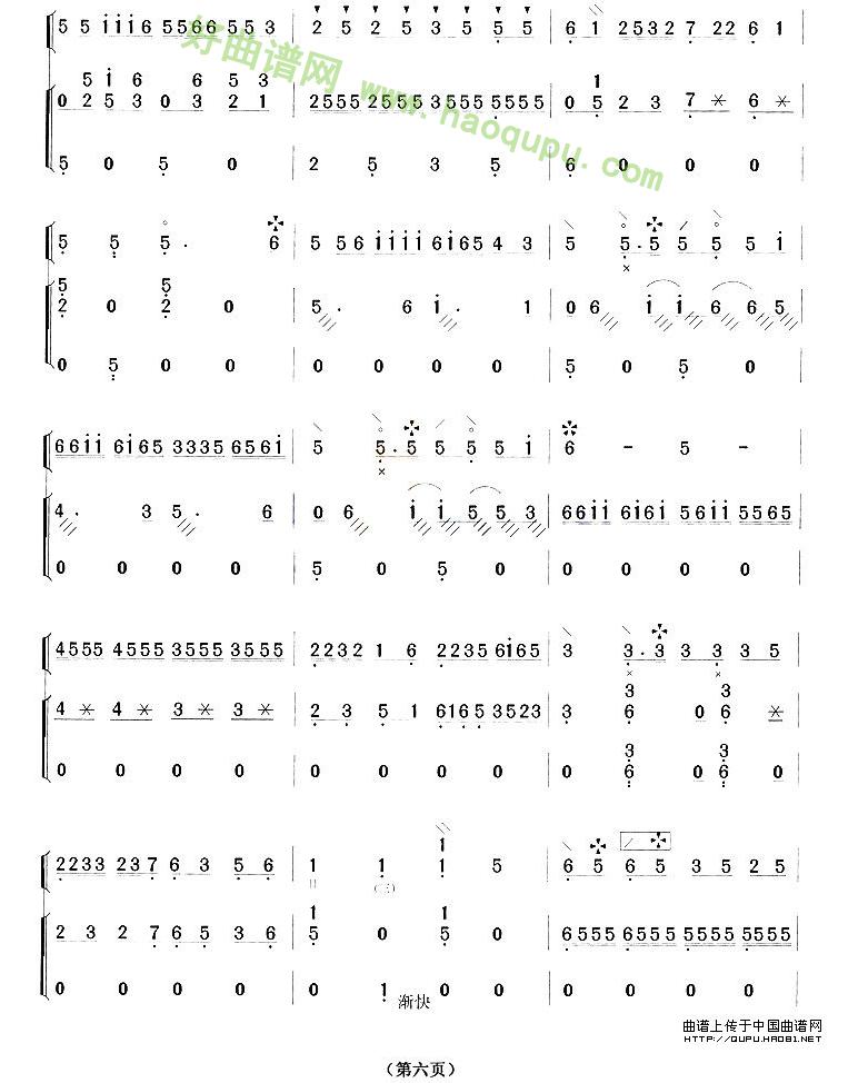 《旱天雷》(琵琶+古筝)琵琶曲谱第3张