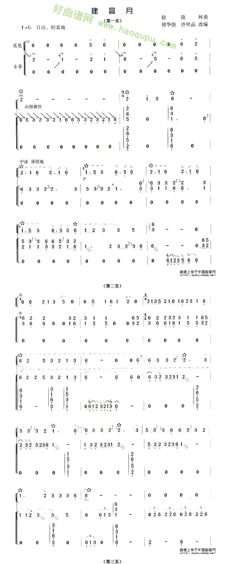 《建昌月》(琵琶+古筝)琵琶曲谱第1张