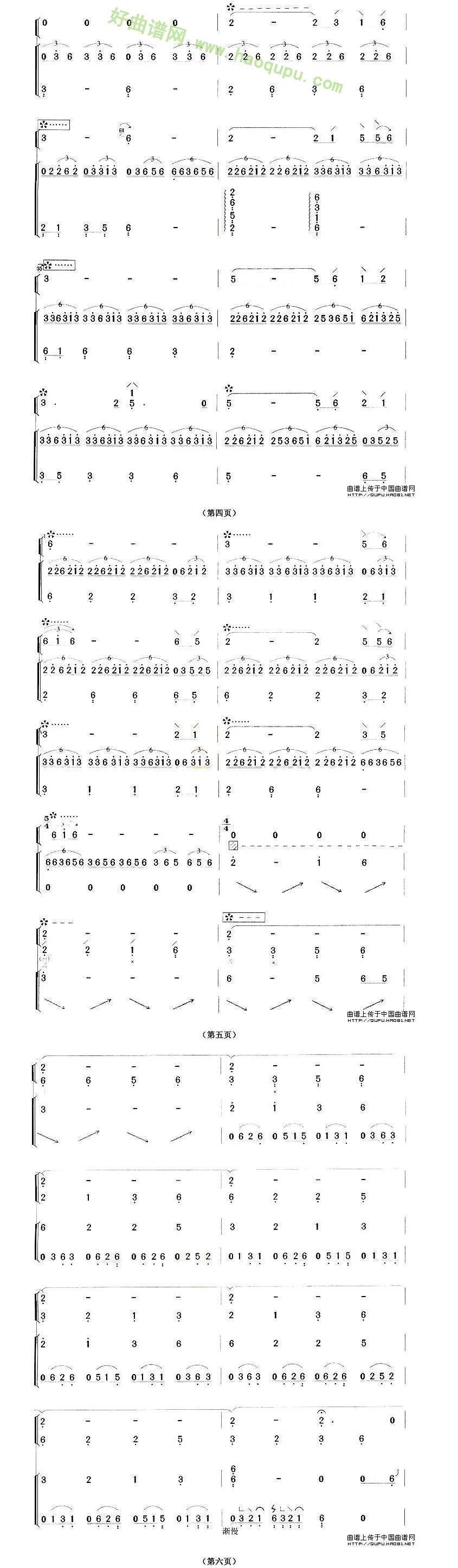 《建昌月》(琵琶+古筝)琵琶曲谱第2张